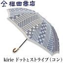 【クーポンあり】槙田商店 レディース 折りたたみ傘 kiri