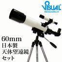 【クーポンあり】新日本通商 天体望遠鏡セット 屈折式 口径6