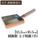 【クーポンあり】浅草 銅銀銅器店 純銅製 玉子焼鍋 小 13