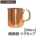 【クーポンあり】浅草 銅銀銅器店 純銅製 マグカップ 300