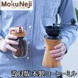 小鳥来MokuNejiCOFFEEMILLコーヒーミルケヤキ