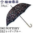 【クーポンあり】槙田商店 + スティグ・リンドベリ POTT