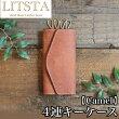 【クーポンあり】LITSTAリティスタ4連キーケースCamelキャメル|キーホルダーpuebloプエブロイタリアンレザーメンズレディースペア人気おすすめおしゃれかわいい蔵前ブランド日本製