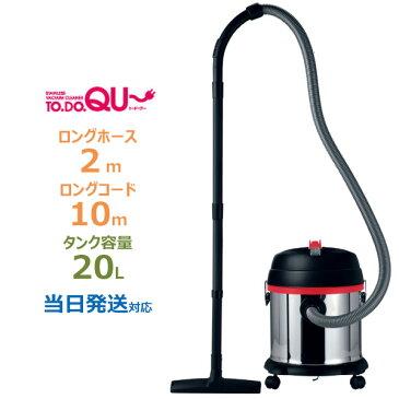 ARDEX 業務用掃除機 20L TODOQU〜(ト・ド・ク〜) 乾湿両用バキュームクリーナー HVC-20L