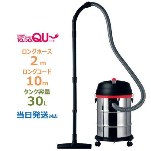 ARDEX 業務用掃除機 30L TODOQU〜(ト・ド・ク〜) 乾湿両用バキュームクリーナー HVC-30L