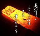 五壽年(ごじゅうねん)(白樫包堀)70mm 常三郎 2