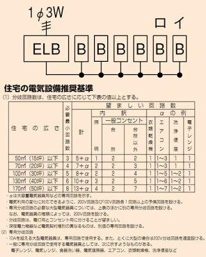 未来工業単相三線式(主幹3P30A)4+25個価格MP61-34K