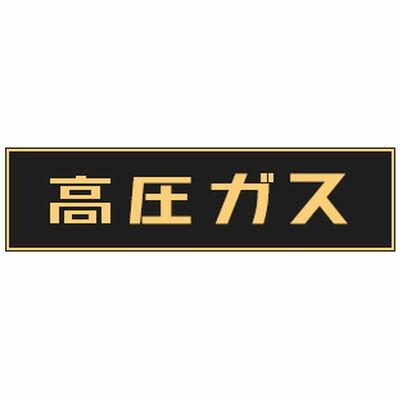 日本緑十字社 車両警戒標識(ステッカータイプ)貼P-3 044003