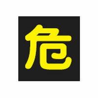 日本緑十字社 車両警戒標識(ステッカータイプ)貼P-4 044004