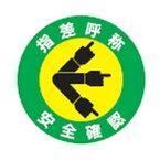 日本緑十字社 指差呼称ステッカー 指差A 10本1組 204001