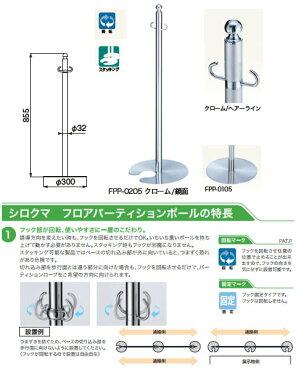 シロクマフロアパーティションポールスタッキングクローム/ヘアーライン1本価格FPP-0205