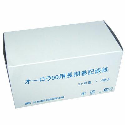 佐藤計量器 オーロラ903型温湿度記録計用記録紙 3ヶ月用 4巻 ※取寄品 7012-61