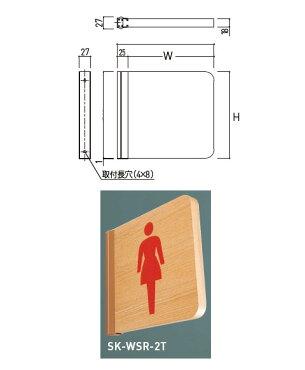 新協和サイン(R付・突出型)身障者マーク青200×200×18※メーカー直送品SK-WSR-2T-S-9A