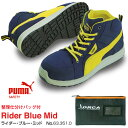【送料無料】PUMA(プーマ) 安全靴 ライダー ブルー ミッド 26...