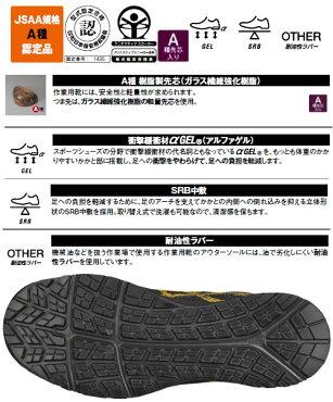 アシックス安全スニーカーウィンジョブRブラック×ゴールドCP10424.0cm※取寄品FCP104