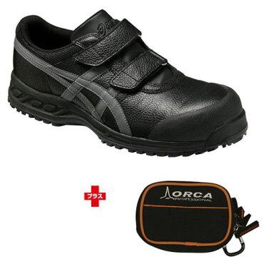アシックスJIS安全靴ウィンジョブRブラック×ガンメタル70S22.5cmおまけ付※取寄品FFR70S
