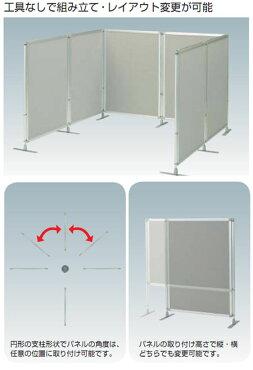 レイアウトパネル(T型ベース・連結型)1202.5×350×1800mm(1セット価格)【・メーカー直送品】