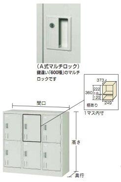 多人数用ロッカー(6人用・シリンダー錠)900×415×880mm【・メーカー直送品】
