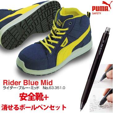 【送料無料】PUMA(プーマ) 安全靴 ライダー ブルー ミッド 27.0cm(ジャパンモデル) 消臭スプレー付set 63.350.0 PUMA(プーマ) 63.351.0 ( スニーカー 作業靴 作業用 ワーキングシューズ 安全シューズ セーフティーシューズ ハイカット ウォーキングシューズ )