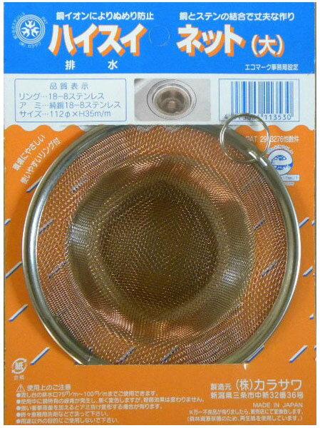 水まわり用品, 水切りネット・水切り袋  144mm 47mm 105-140mm