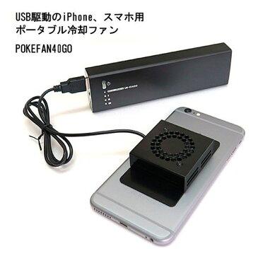 ポケモンGOに最適 USB駆動 iPhone スマホ用 ポータブル 冷却ファン クーラー スマートフォン専用 POKEFAN40GO