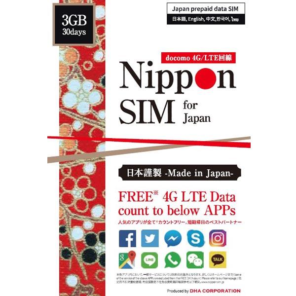プリペイドSIMカード 3GB 30days nanoSIM 人気アプリが無料で使い放題 データ通信専用 短期 訪日 日本で使える Nippon SIM for Japan 多言語マニュアル付 DHA-SIM-010