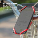 BikeTie Pro2 スマートフォンホルダー スマホホルダー 自転車 Uber Eats ウーバーイーツ ベビーカー シリコン製 iPhone XR / iPhone XS / iPhone XS Max対応 サイクリング BK18002 Bonecollection