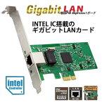 AREA Intelコントローラー搭載 ギガビットLAN増設 PCIExpressボード SD-PEGINT-1L(1st Gimmy)