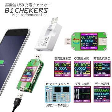 AREA 高機能 USB電源チェッカー 電流 電圧 QC識別 グラフ表示 Bi CHEKERS SD-WWC01