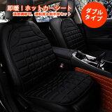 即暖 ホットカーシート シートヒーター ブラック ダブルシート 運転席&助手席 2枚 シガー電源 12V車用 取付簡単 独立温度調整機能 WB-hotcarseat-WBK