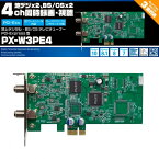 プレクス社 3波対応 テレビチューナー 地上デジタル BS/CS PCIExpress型 4ch同時録画・視聴 ICカードリーダー内蔵 PX-W3PE4
