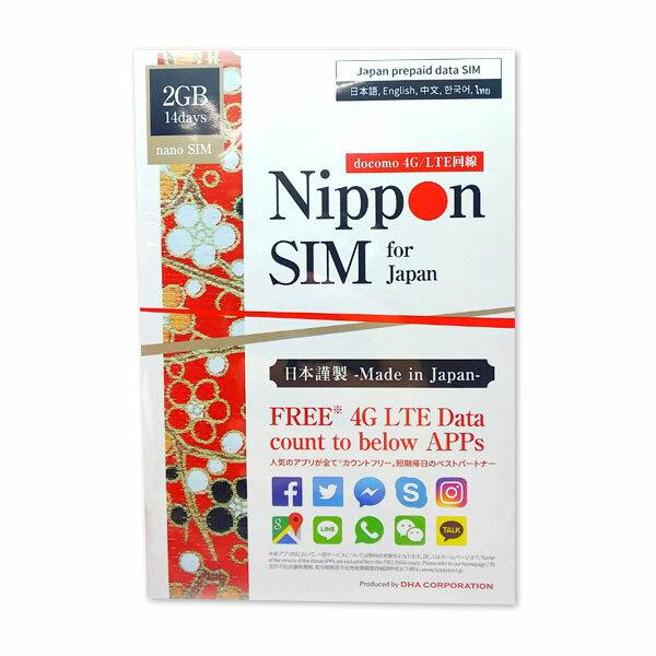 プリペイドSIMカード 2GB 14days nanoSIM 人気アプリが無料で使い放題 データ通信専用 短期 訪日 日本で使える Nippon SIM for Japan 多言語マニュアル付 DHA-SIM-009