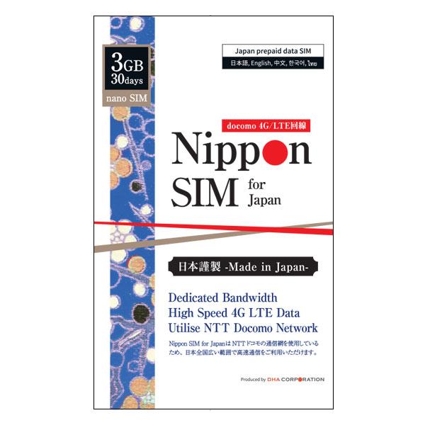 プリペイドSIMカード 3GB 30days nanoSIM SIMピン付き データ通信専用 短期 訪日 日本で使える SIMフリー端末 SIMロック解除端末 Nippon SIM for Japan 多言語マニュアル付 DHA-SIM-054