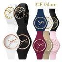 アイスウォッチ 時計 レディース 腕時計 ホワイト アイスグラム ビジネス 女性 ICE WATCH...
