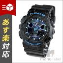 【逆輸入品】【箱訳あり】 カシオ CASIO 腕時計 G-SHOCK ジーショック GA-100CB-1A メンズ ブラック 箱訳あり 海外モデル