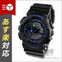 【逆輸入品】【箱訳あり】 カシオ CASIO 腕時計 G-SHOCK ジーショック GA-110CB-1A メンズ ブラック ブルー 箱訳あり 海外モデル