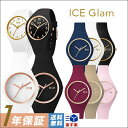 [ICE WATCH] アイスウォッチ 腕時計 ice GLAM アイスグラム レディース ユニセックス シリコンラバー 34mm 40mm ホワイト ブラック トワイライト ボルドー サンドベージュ...