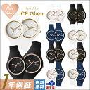 [ICE WATCH] アイスウォッチ 腕時計 ice GLAM アイスグラム ペアウォッチ シリコ...