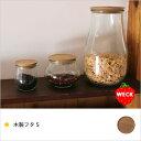 暮らし上手が愛用するドイツの保存瓶WECKのガラスキャニスターに専用の木製フタが登場。シリコ...
