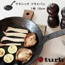 【turk クラシック フライパン 1号 18cm】ターク 鉄 ドイツ...