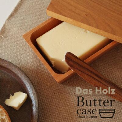 無垢材をくりぬいて作られたDas Holzのバターケースは、日本製なんです。