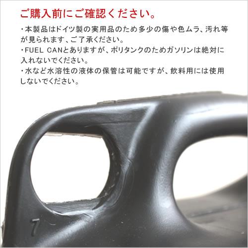 ポリタンク ドイツ製 燃料キャニスター ガソリン不可■ あす楽