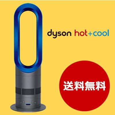 送料無料 あす楽対応 ダイソン ホットアンドクール ファンヒーター dyson hot + cool ファン ヒ...