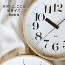 渡辺力デザインの壁掛け時計です。シンプル&ナチュラルでどこか懐かしい壁掛け時計です。ラッ...