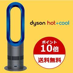 送料無料 ポイント10倍 あす楽対応 ダイソン ホットアンドクール ファンヒーター dyson hot + c...