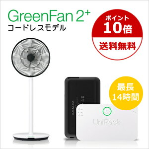 やさしいそよ風をグリーンファンは運んでくれます。 最少消費電力2Wで身体にも環境にも、経済的...