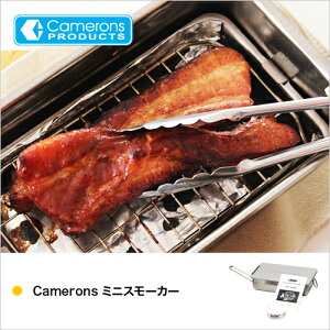 【Camerons ミニスモーカー】キャメロンズ スモーク 燻製 簡単 ギフト■ あす楽■ ラッピング無料