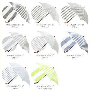 【SURMER日傘ストライプ折りたたみ】シュールメールファッション傘かさカサ紫外線防止加工シュルメール■送料無料■