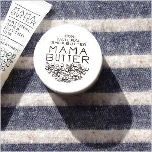 ママバターは、 100%ピュアなシアバターを使用。保存料や着色料はもちろん増粘剤も一切使用し...