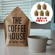 【THE COFFEE HOUSE BY SUMIDA COFFEE コーヒーバッグ おまとめ5個セット】すみだ珈琲 コーヒバッグ ギフト 5個まとめ買い■ 送料無料■ あす楽■ ラッピング無料